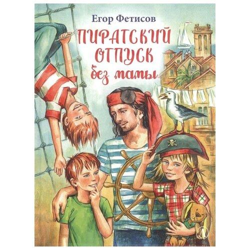 Купить Фетисов Е.С. Пиратский отпуск без мамы , Детская литература, Детская художественная литература
