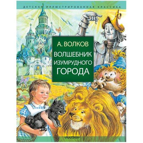 Купить Волков А.М. Волшебник Изумрудного города , Малыш, Детская художественная литература
