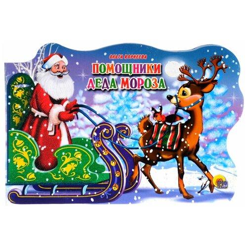 Купить Корнеева О. Помощники Деда Мороза , Проф-Пресс, Книги для малышей