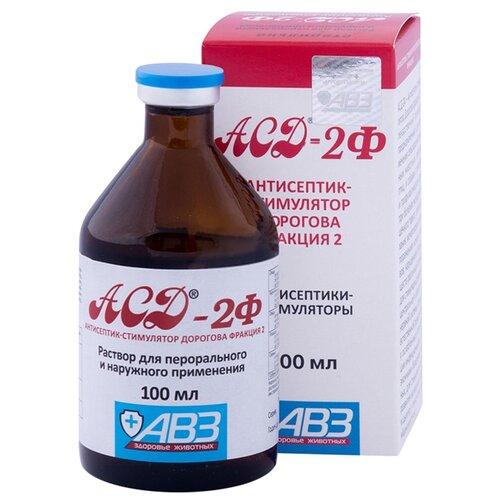 Антисептик АВЗ АСД-2Ф стимулятор Дорогова фракция 2 р-р для перорального и наружного применения 100мл