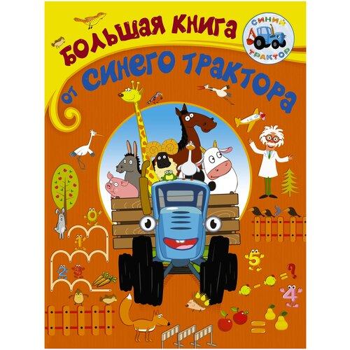 Купить Большая книга от Синего трактора, АСТ, Книги с играми