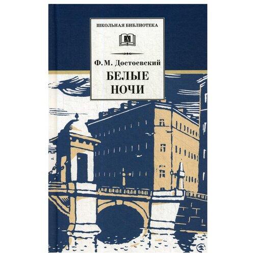 Купить Достоевский Ф.М. Школьная библиотека. Белые ночи , Детская литература, Детская художественная литература