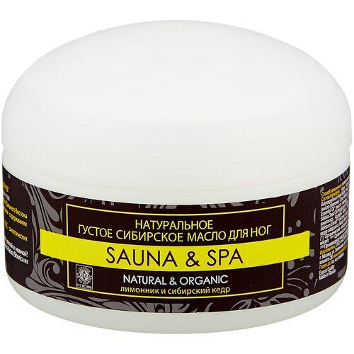 Natura Siberica Sauna & Spa Натуральное густое сибирское масло для ног 120 мл