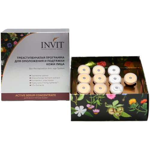 Купить INVIT Трехступенчатая программа для омоложения и подтяжки кожи лица Bio-Revitalization Anti-age System 10х2 мл