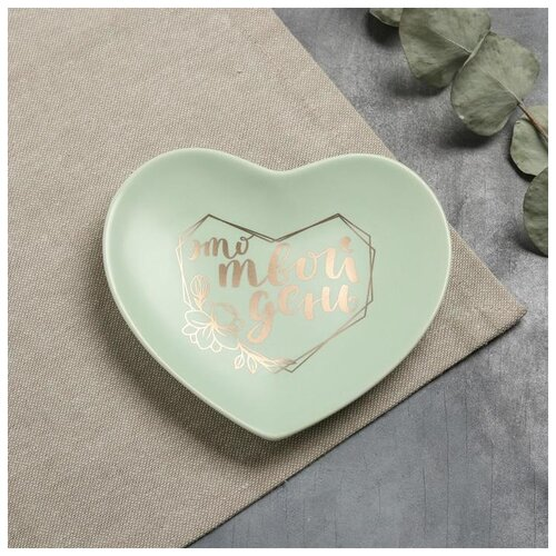 тарелка это твой день розовая 13 5 х 12 5 см 5066418 Тарелка Это твой день, зелёная, 13,5 х 12,5 см 5066419