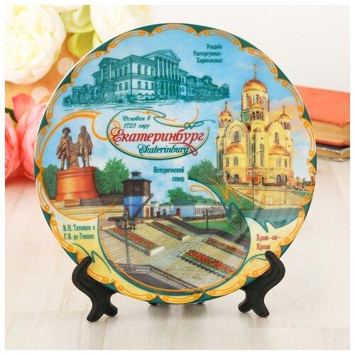 Тарелка керамика «Екатеринбург. Плотинка», 20 см 108169