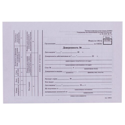 Комплект бланков учета (универсальное назначение) OfficeSpace Доверенность 161198, 100 лист., 20 шт.