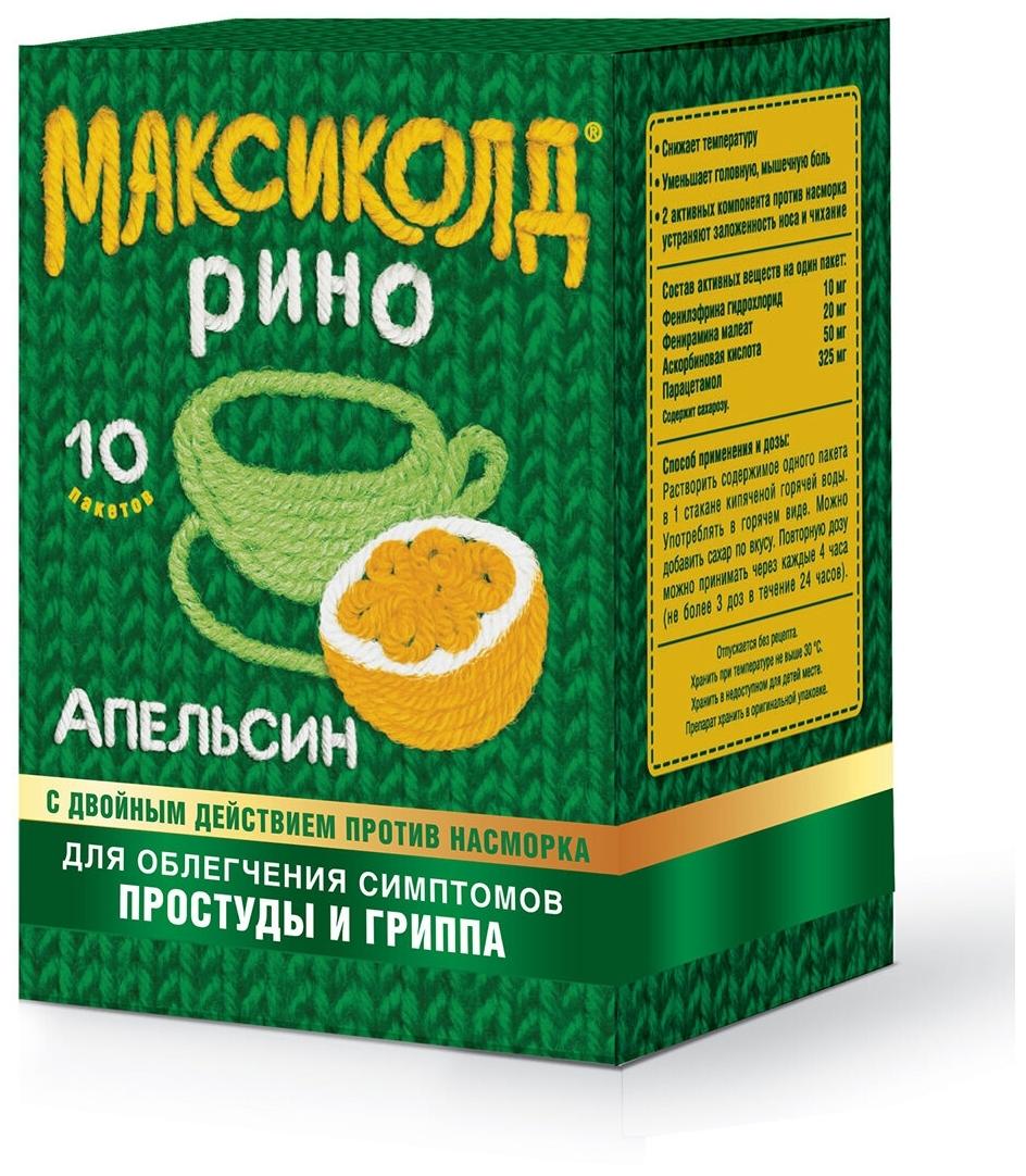 Максиколд Рино пор. д/приг. р-ра д/вн.приема - инструкция, показания к применению, условия отпуска, противопоказания, побочные действия, способ применения - на Яндекс.Маркете