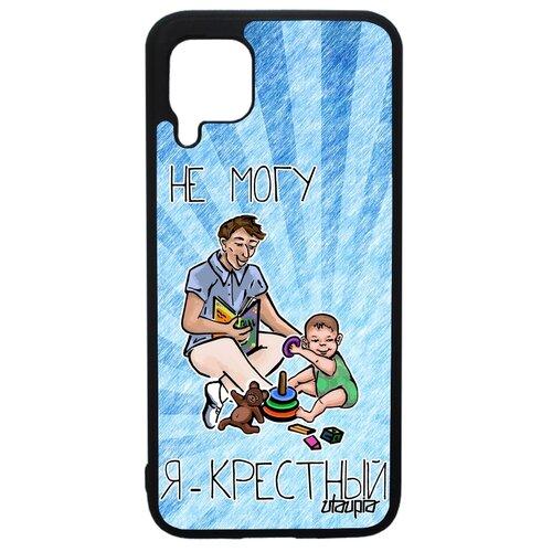 "Чехол на смартфон P40 Lite, ""Не могу - стал крестным!"" Юмор Отец"