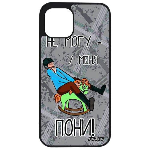 """Чехол на мобильный Apple iPhone 12 pro max, """"Не могу - у меня пони!"""" Шутка Комикс"""
