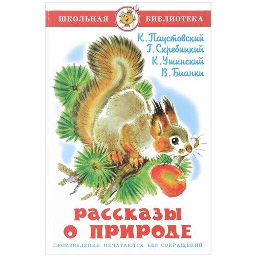 Паустовский К.,Скребицкий Г., Ушинский К., Бианки В.