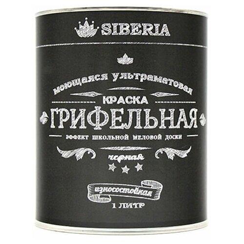 Краска Siberia Грифельная влагостойкая моющаяся матовая черная 1 л