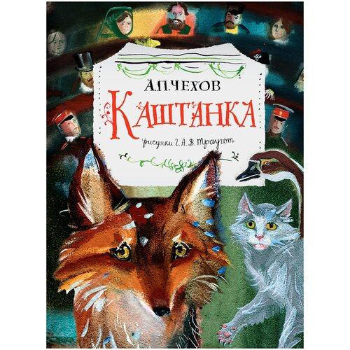 Купить Чехов А. П. Каштанка , Малыш, Детская художественная литература
