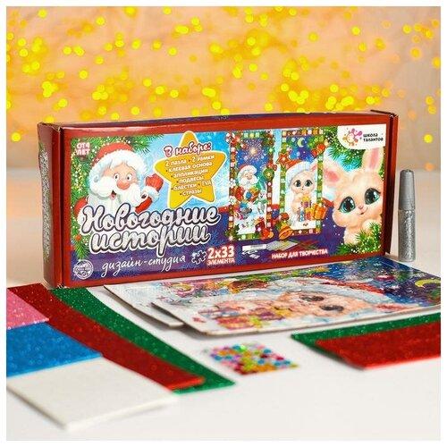 Школа талантов Набор для творчества Дизайн студия Новогодние истории SL-03986 4908870