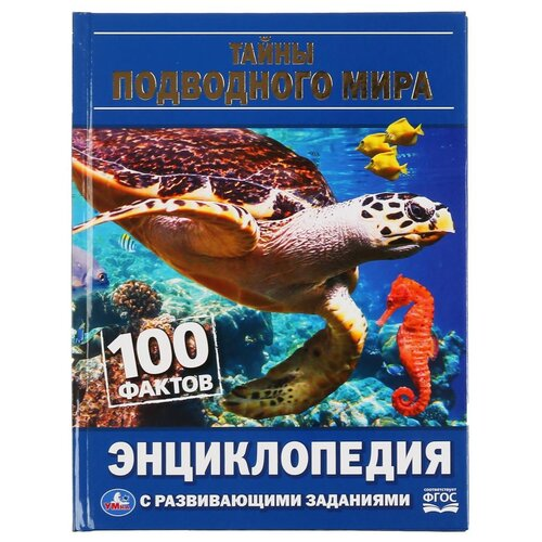 Купить Энциклопедия Умка Тайны подводного мира: 100 фактов, (с развивающими заданиями, А5) (978-5-506-04798-8), Познавательная литература