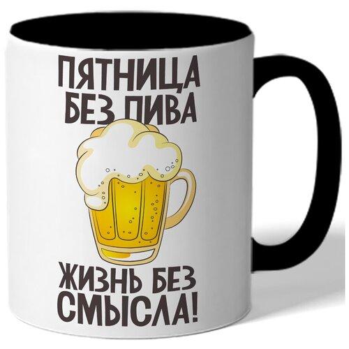 Кружка цветная ко дню пива Пятница без пива жизнь без смысла - Кружка цветная пива
