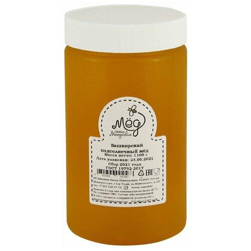 Башкирский подсолнечный мед, 1100 г