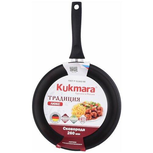 Сковорода KUKMARA литая 26 см