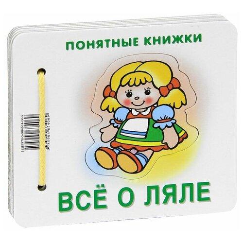 Купить Разенкова Ю. А. Понятные книжки. Все о ляле , Карапуз, Книги для малышей