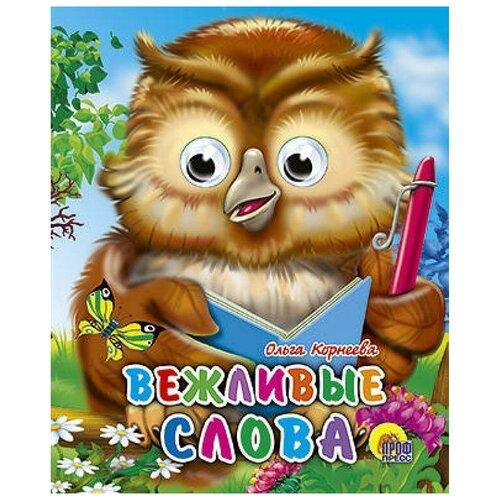 Купить Корнеева О. Глазки-мини. Вежливые слова , Проф-Пресс, Книги для малышей