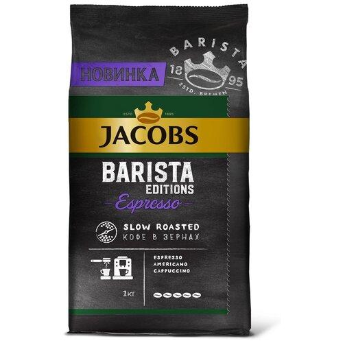 Кофе в зернах Jacobs Barista Editions Espresso, 1 кг