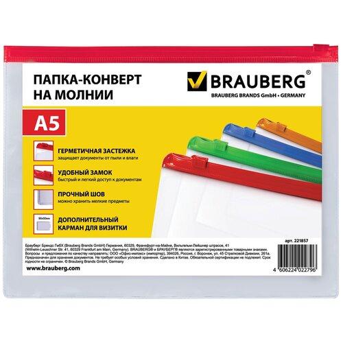 BRAUBERG Папка-конверт на молнии Smart, А5, с карманом для визитки