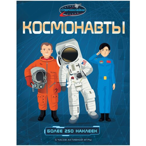 Фото - Рейд С. Книжка с наклейками Супернаклейки. Космонавты книжка с наклейками супернаклейки королевский сад