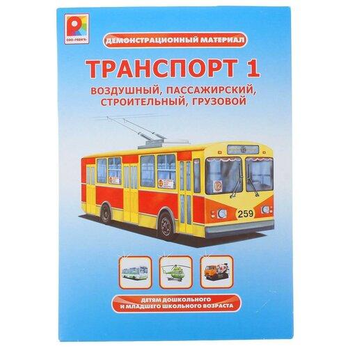 Набор карточек Радуга Транспорт 1 22x15 см