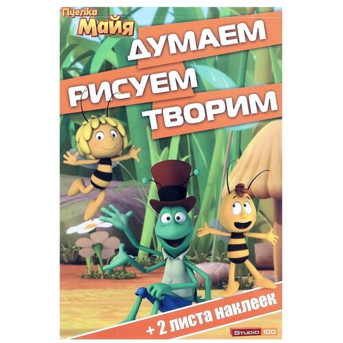 Купить Пчелка Майя. Думаем, рисуем, творим (№1502), ЛЕВ, Книги с играми