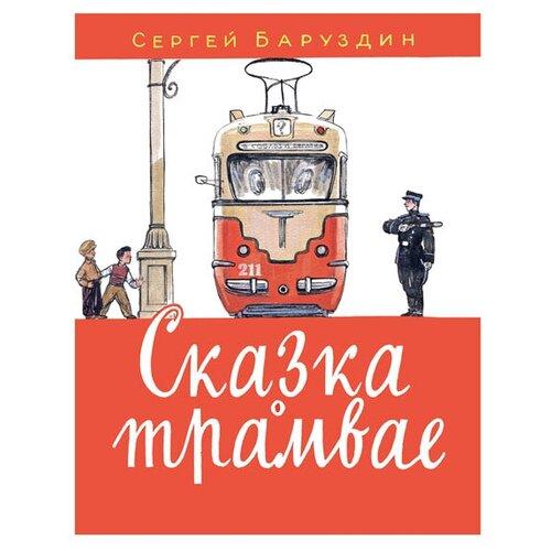 Баруздин С. А.