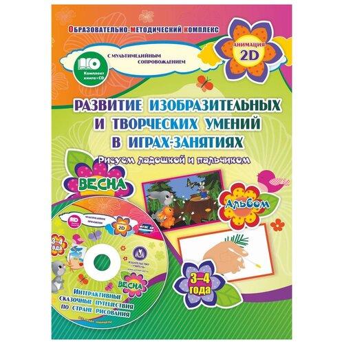 Купить Весна. Альбом по развитию изобразительных и творческих умений. Рисуем ладошкой и пальчиком (+CD), Учитель, Книги для малышей