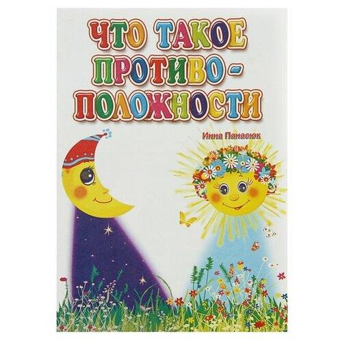 Панасюк И. С.
