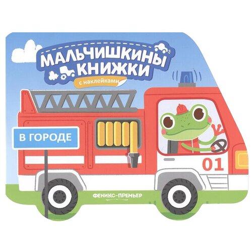Фото - Извозчикова А. Книжка с наклейками В городе извозчикова а книжка с наклейками на гонках