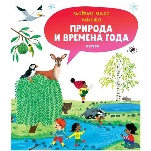 Купить Главная книга малыша. Природа и времена года, CLEVER, Учебные пособия