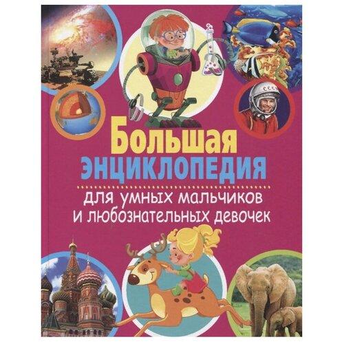 Феданова Ю., Скиба Т. Большая энциклопедия для умных мальчиков и любознательных девочек
