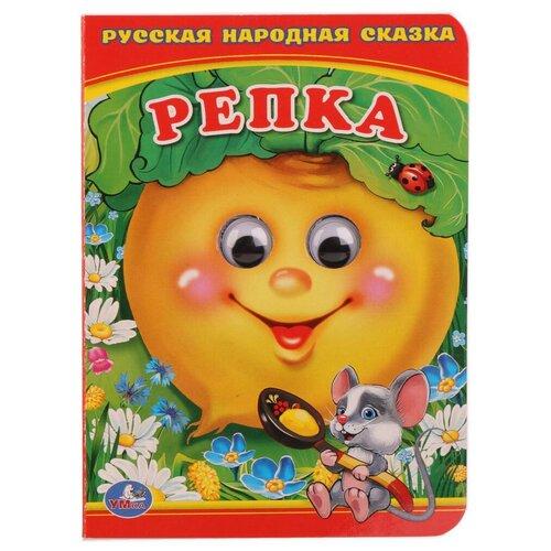 Купить Репка, Умка, Книги для малышей