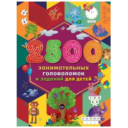 Фото - 2500 занимательных головоломок и заданий для детей дмитриева в г сост 2500 занимательных головоломок и заданий для детей