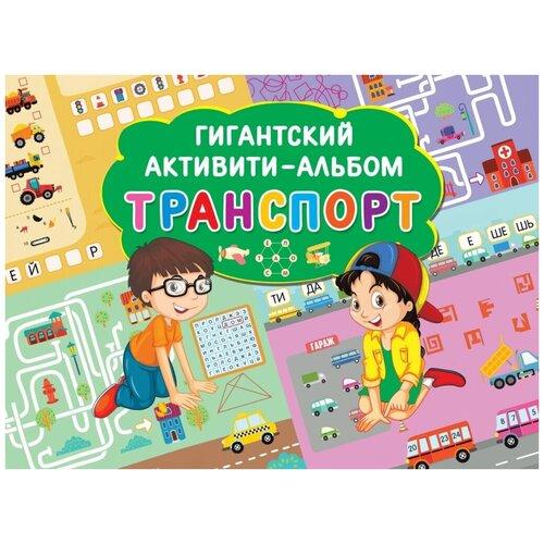 Дмитриева В.Г Гигантский активити-альбом. Транспорт