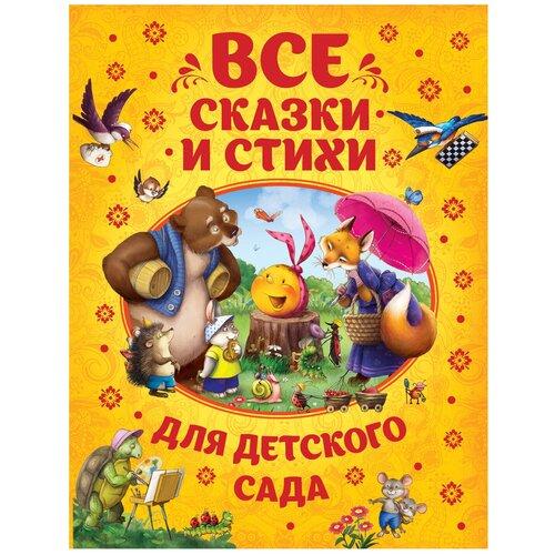 заходер б сказки для людей Заходер Б. Все сказки и стихи для детского сада
