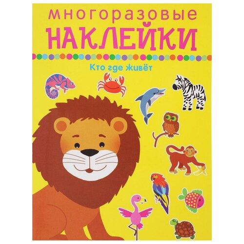 Купить Книжка с наклейками Многоразовые наклейки. Кто где живет , Искатель, Книжки с наклейками