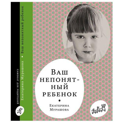Купить Мурашова Е. Ваш непонятный ребенок , Самокат, Книги для родителей