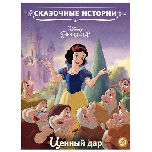 Сказочные истории. Принцесса Disney. Ценный дар
