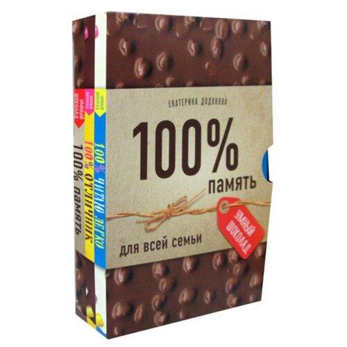 Купить 100% память для всей семьи. В 3 кн.: 100% отличник; 100% память; 100% читаю легко, ЭКСМО, Книги для родителей