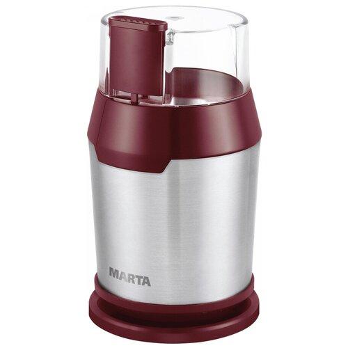 Кофемолка MARTA MT-2168, красный гранат