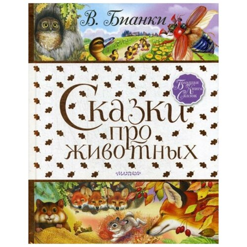 Купить Бианки В.В. Сказки про животных , АСТ, Детская художественная литература