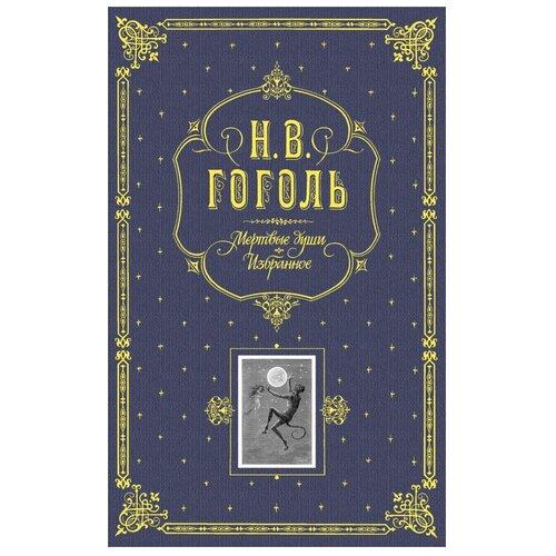 Купить Гоголь Н. В. Мертвые души. Избранное , ЭКСМО, Детская художественная литература