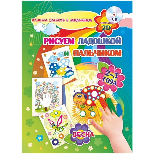 Купить Рисуем ладошкой и пальчиком. Весна. 2-3 года (+ диск), Учитель, Учебные пособия