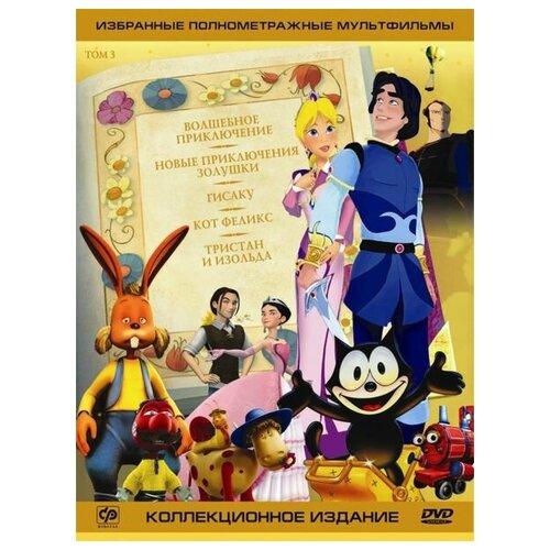 Избранные полнометражные мультфильмы: Том 3. Коллекция (5 DVD)