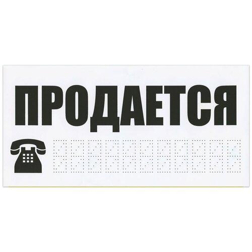 Знак автомобильный «Продается», прямоугольник 300×150 мм, самоклейка, европодвес, ТПП-7
