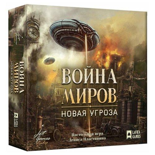 Настольная игра Lavka Games Война миров: Новая угроза